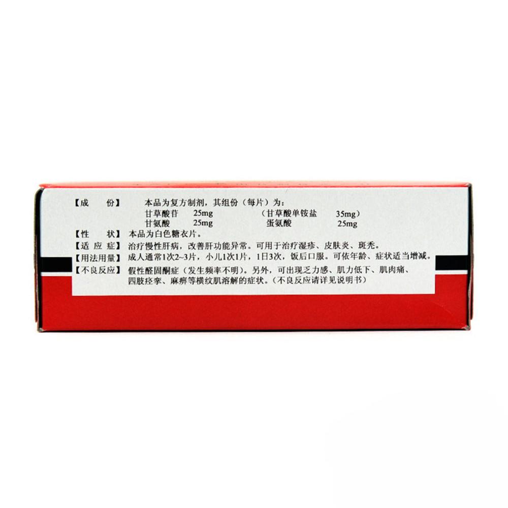 复方甘草酸苷片(美能)