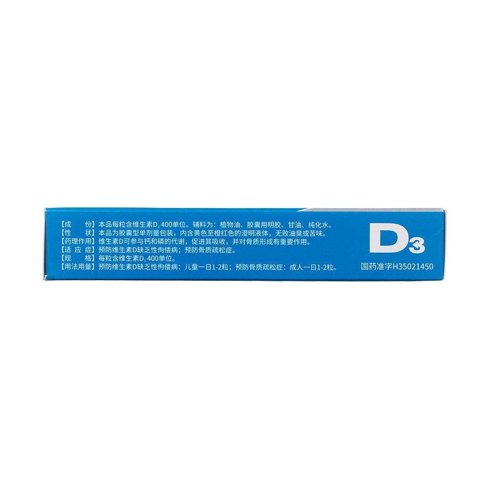 星鲨 维生素D滴剂 补钙维生素D 佝偻病维生素维生素d复合维生素