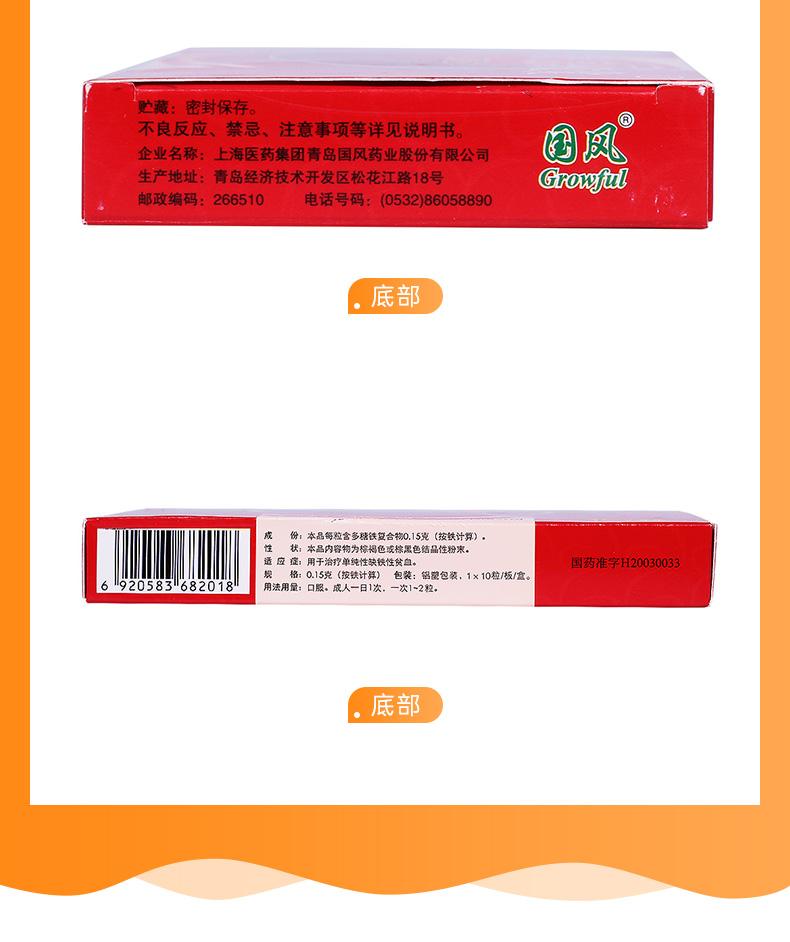 多糖铁复合物胶囊(红源达)
