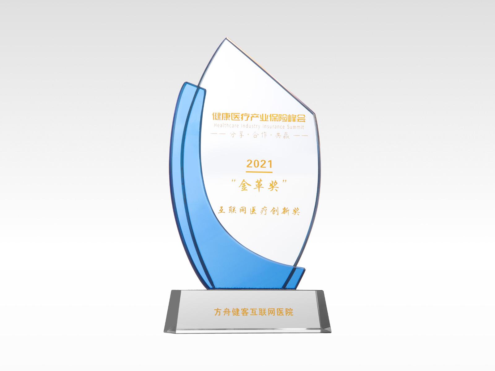 """2021 """"金革奖""""互联网医疗创新奖"""
