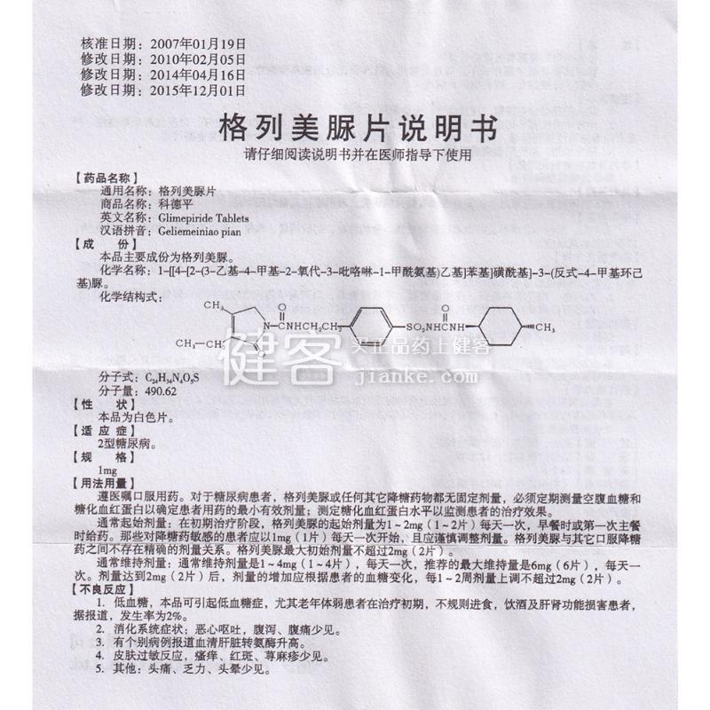 格列美脲片(科德平)