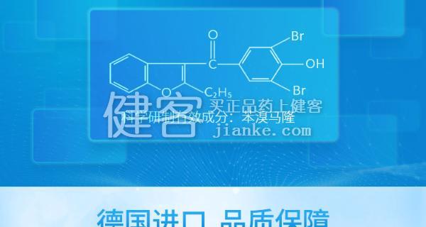 苯溴�R隆片(立加利仙)