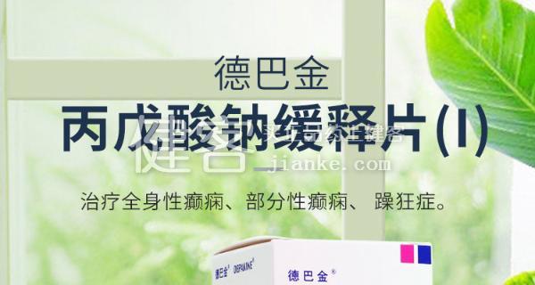 丙戊酸钠缓释片(I)(德巴金)