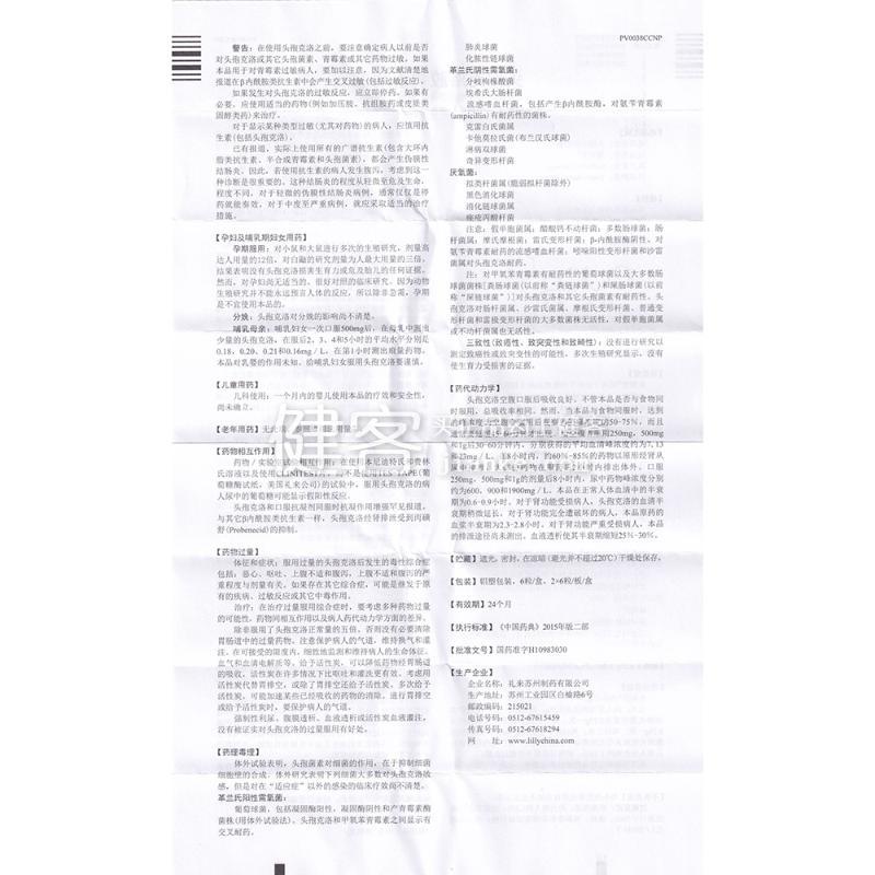 头孢克洛胶囊(希刻劳)