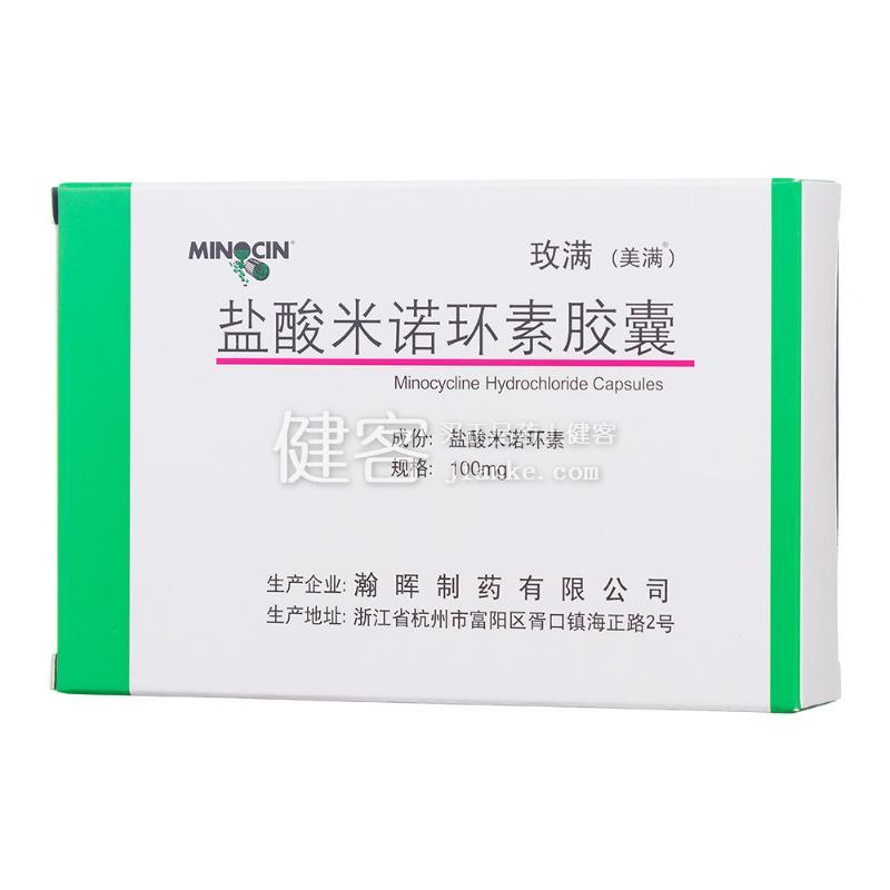 盐酸米诺环素胶囊(玫满)