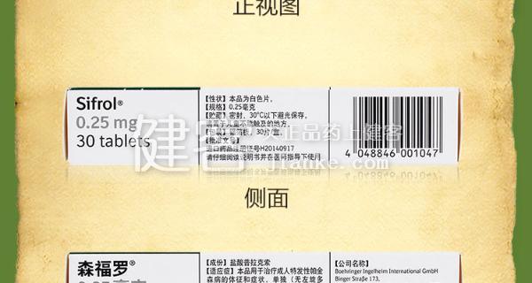 �}酸普拉克索意识片(森福�_)
