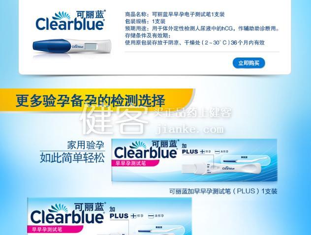 可丽蓝早早孕测试笔(人绒毛膜促性腺激素(hCG)电子测试笔)