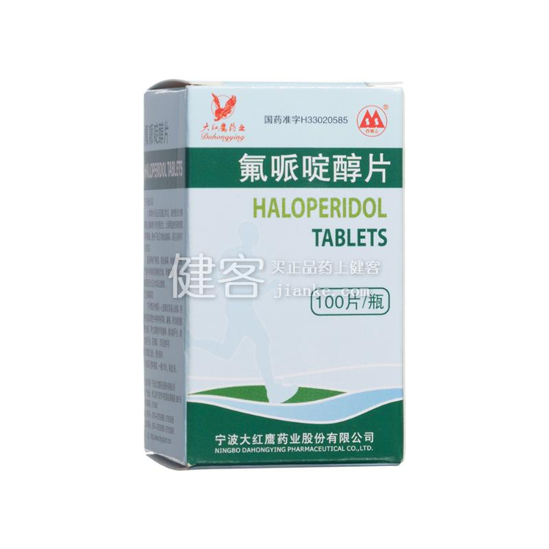 氟哌啶醇片(四明山)