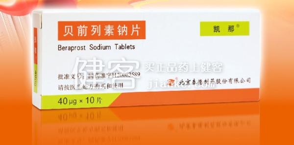 貝前列素鈉片(凱那)