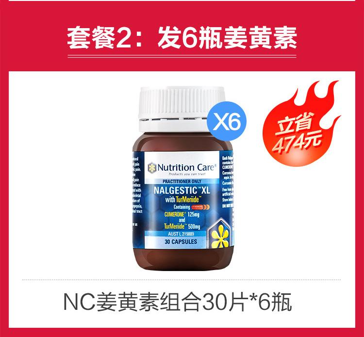 【60元抢购】NC姜黄素胶囊护肝片解酒护肝