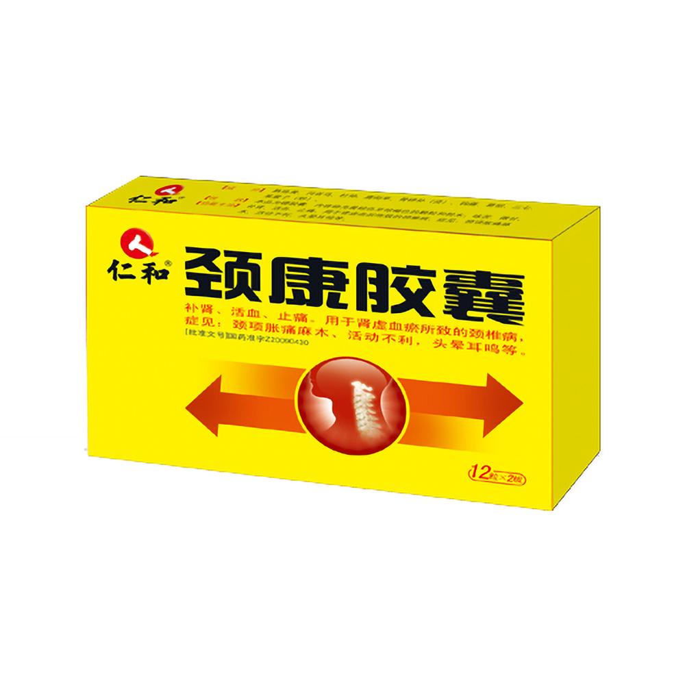 颈康胶囊(仁和)