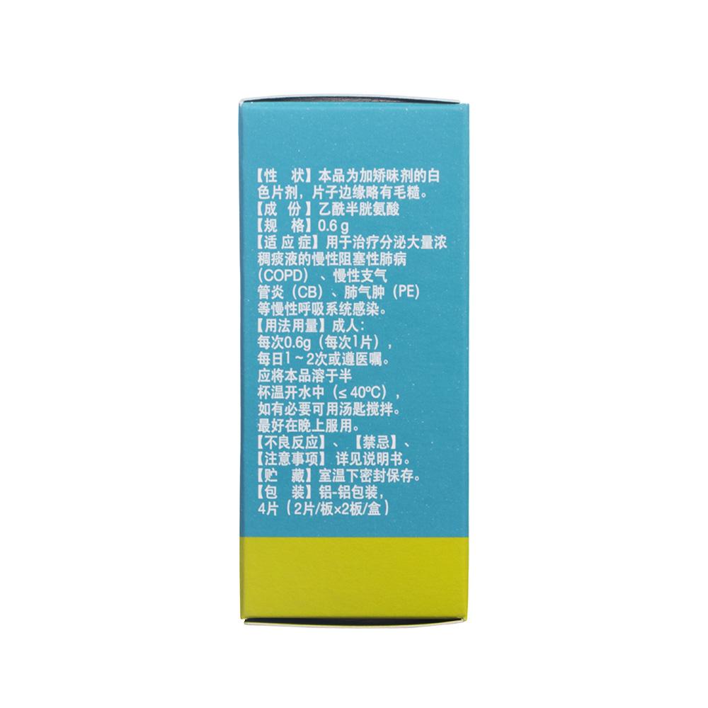 乙酰半胱氨酸泡腾片(富露施)