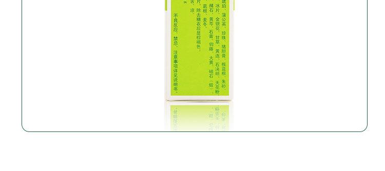 牛黄宁宫片(美罗)