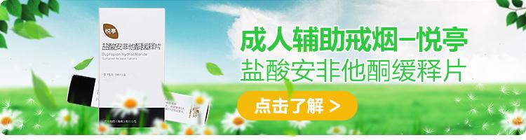 酒石酸伐尼克兰片(畅沛)(维持装)