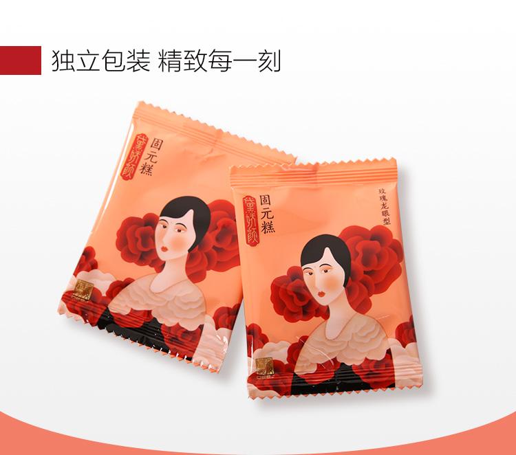 黛嬌妍固元膏(玫瑰龍眼型)