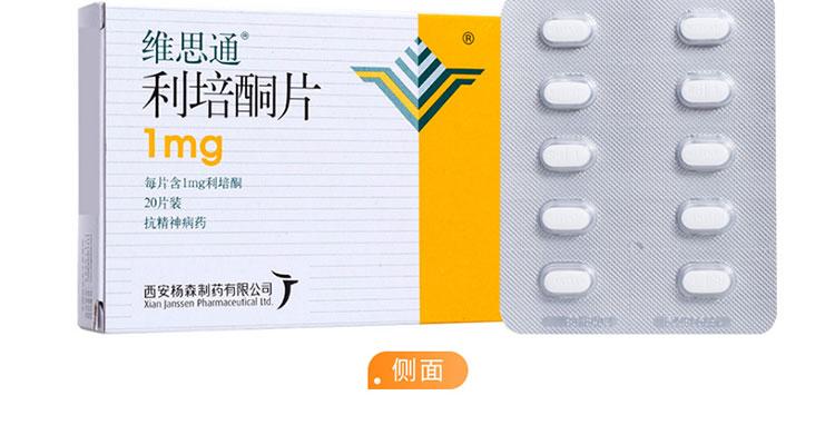 利培酮片(维思通)