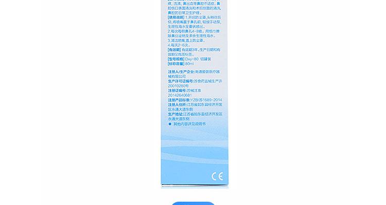 诺斯清 生理性海水鼻腔护理喷雾器 80ml