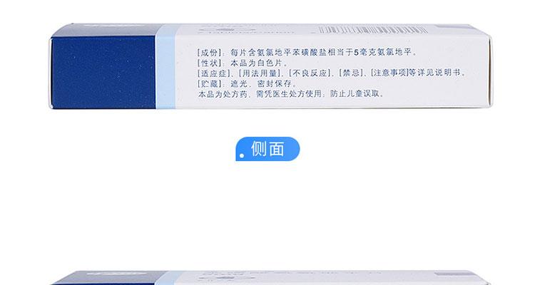 苯磺酸氨氯地平片(络活喜)