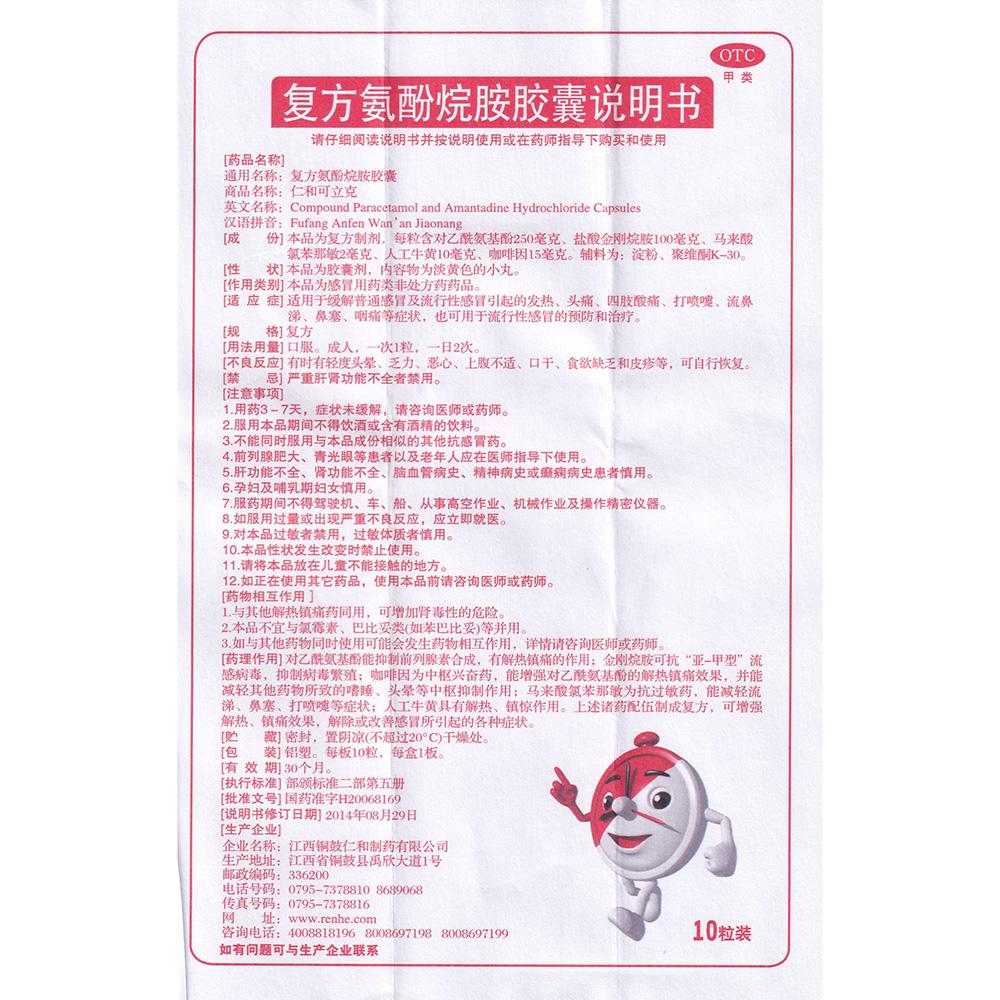 复方氨酚烷胺胶囊(仁和可立克)