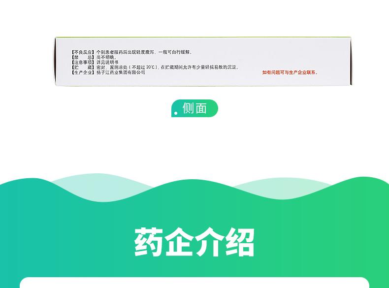 蓝芩口服液(扬子江)