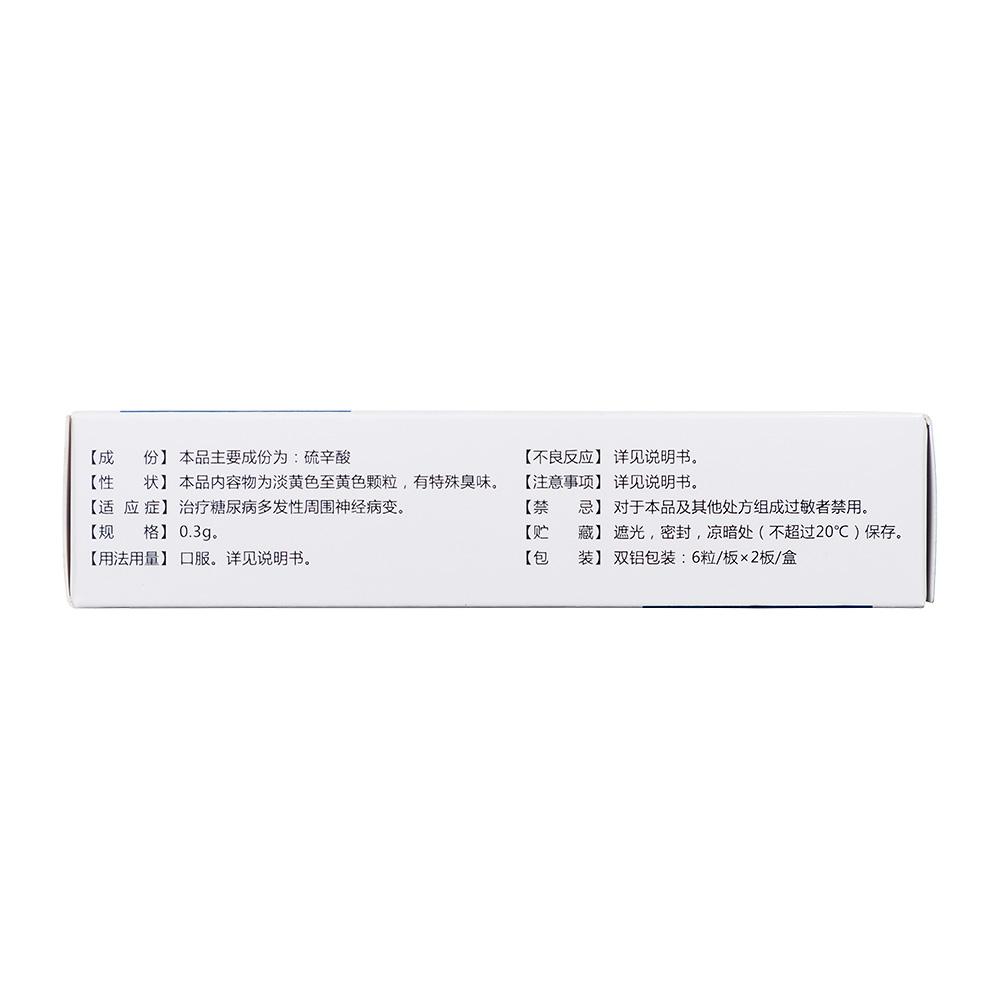 硫辛酸胶囊(富丁乐)