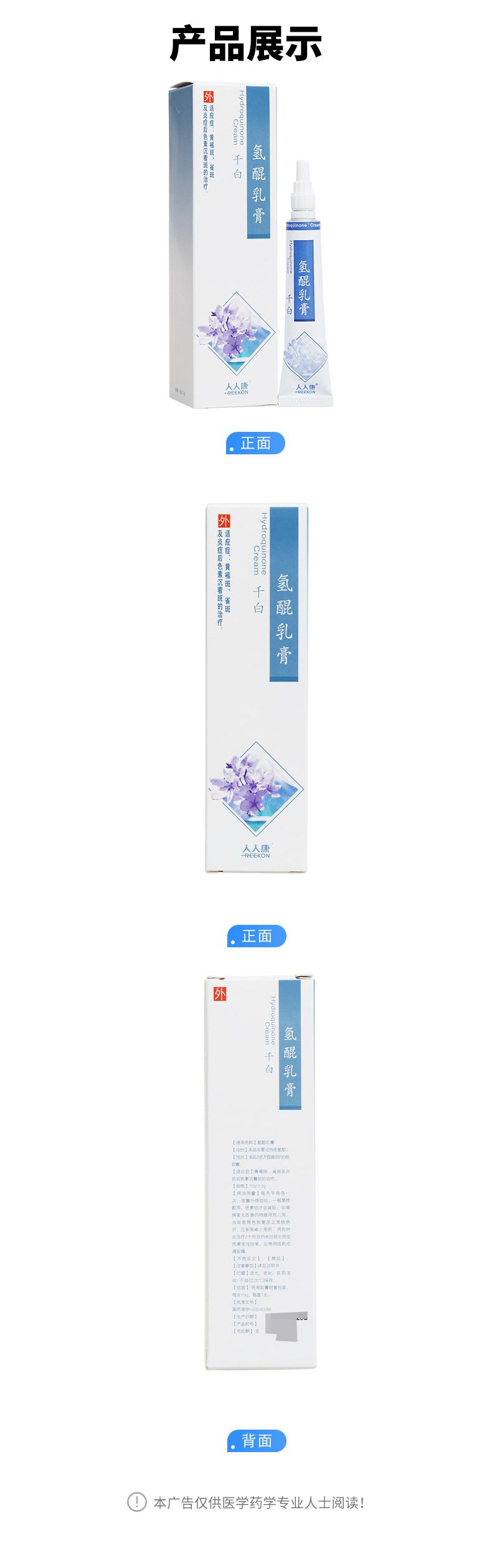 氢醌乳膏(千白)10g