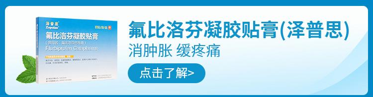 牛痘疫苗接种家兔炎症皮肤提取物片(神经妥乐平)
