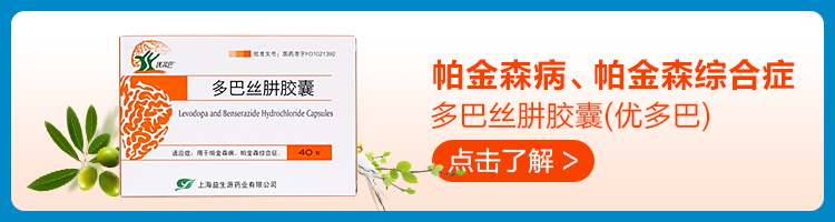 盐酸苯海索片(中南)