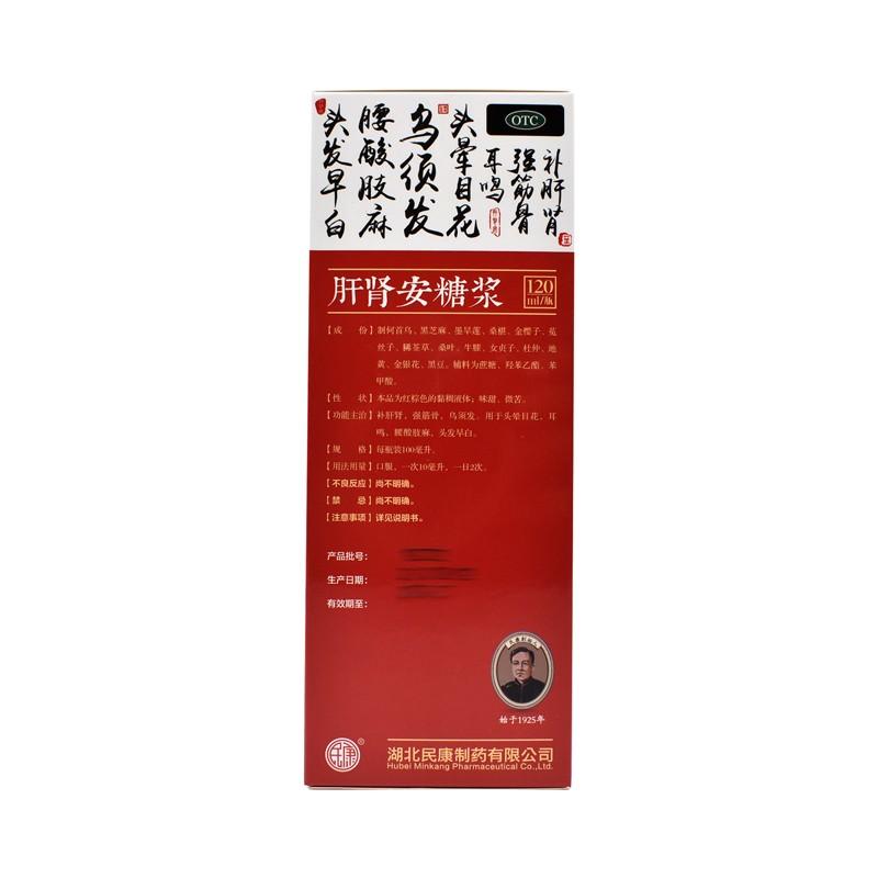 肝肾安糖浆(民康)