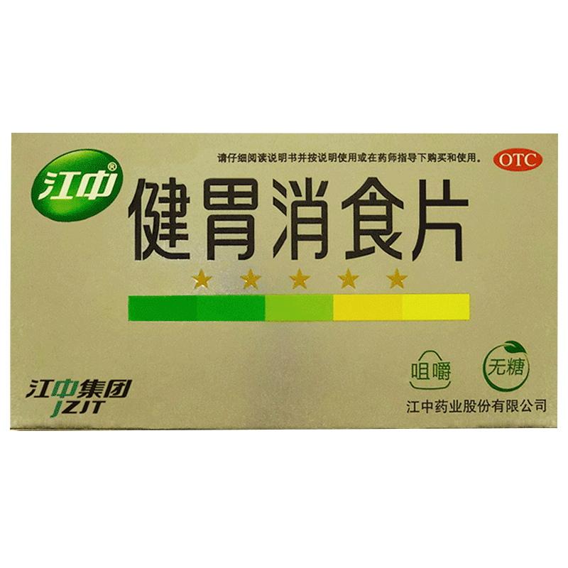 健胃消食片(无糖型)(江中)