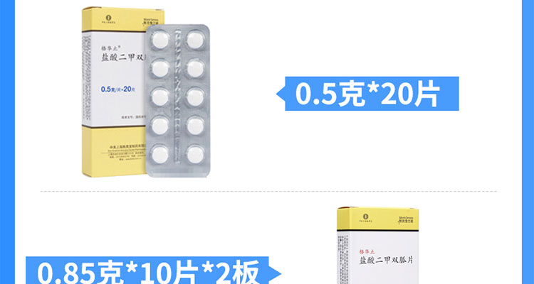 盐酸二甲双胍片(格华止)