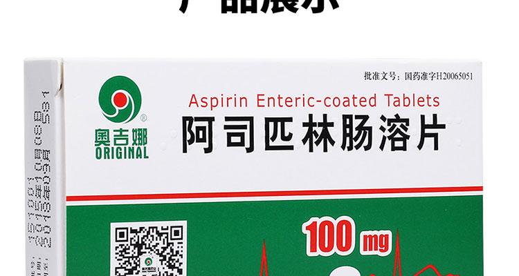阿司匹林肠溶片(奥吉娜)