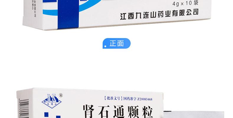 肾石通颗粒(九连山)(无蔗糖)