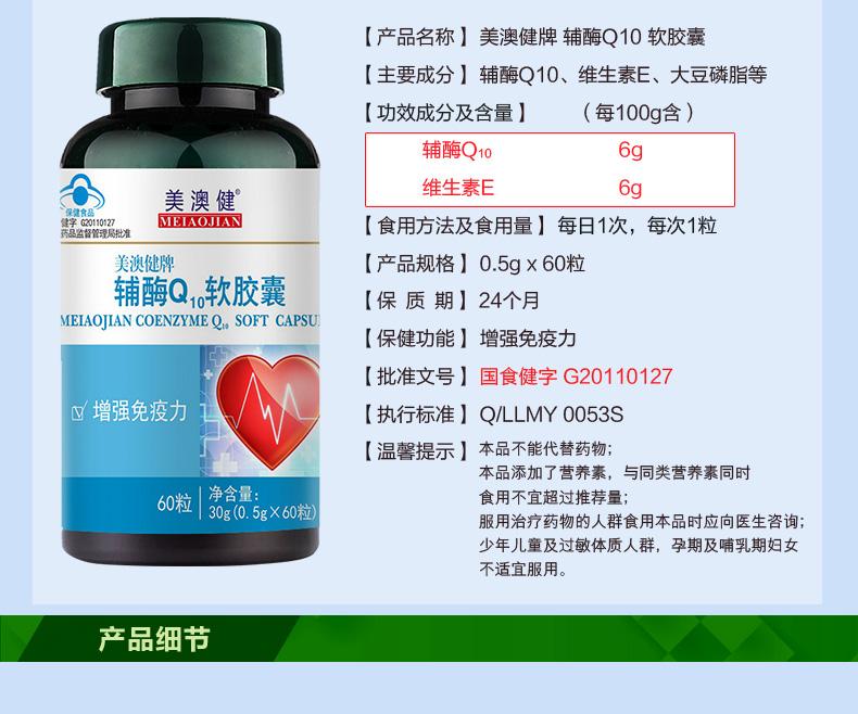美澳健牌辅酶Q10软胶囊高血压降压药阿托伐他汀钙保健品
