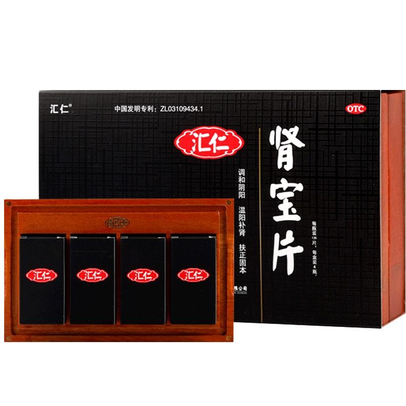 汇仁肾宝片(礼盒装)  126s*4瓶
