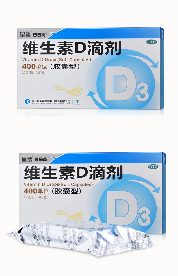 星鯊 維生素D滴劑 補鈣維生素D 佝僂病維生素維生素d復合維生素
