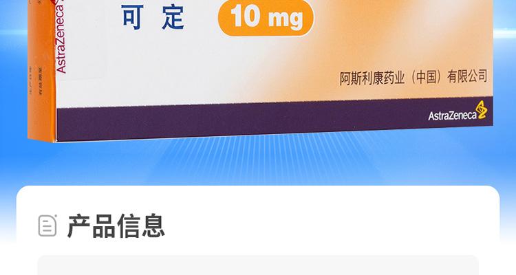 瑞舒伐他汀鈣片(可定)