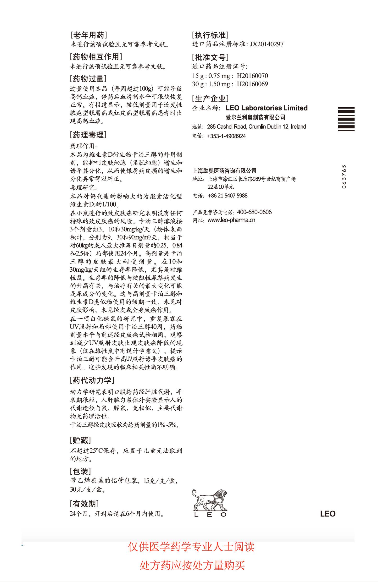 卡泊三醇软膏(达力士)