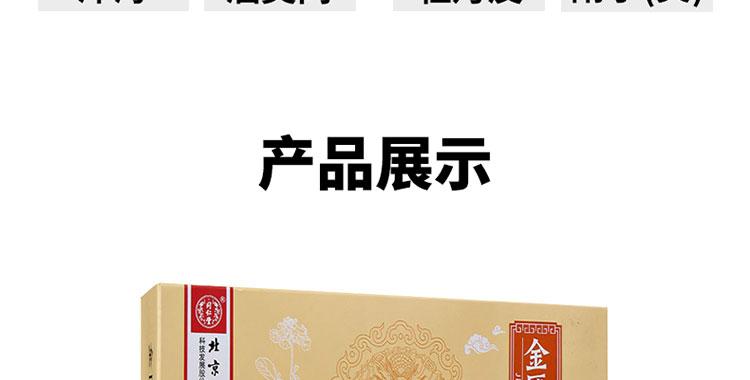 金匮肾气丸(同仁堂)(大蜜丸)