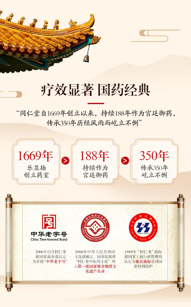 京制牛黄解毒片(同仁堂)