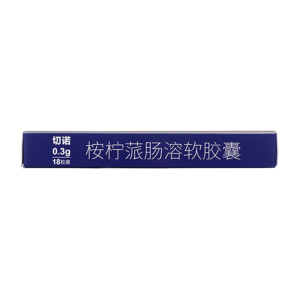 桉柠蒎肠溶软胶囊(切诺)