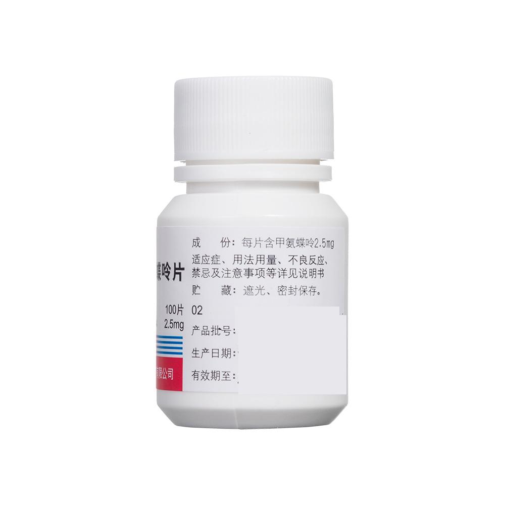 甲氨蝶呤片(信谊)