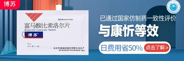 富马酸比索洛尔片(康忻)