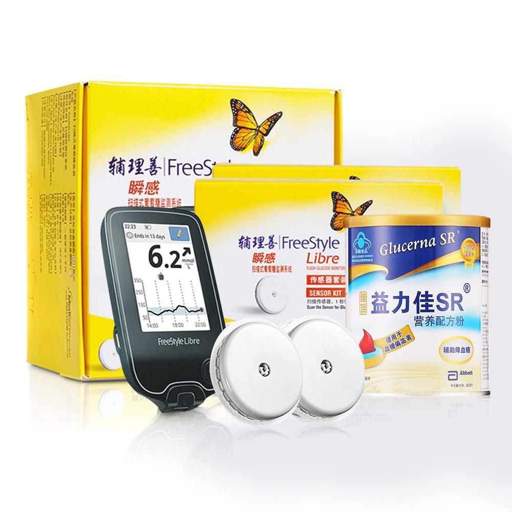 血糖监控+养治组合1