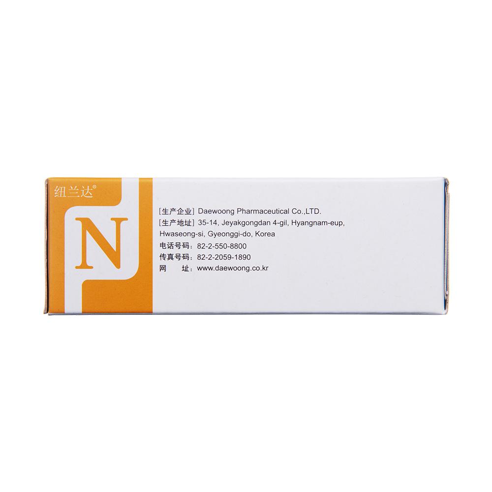 铝镁混悬液II(纽兰达)