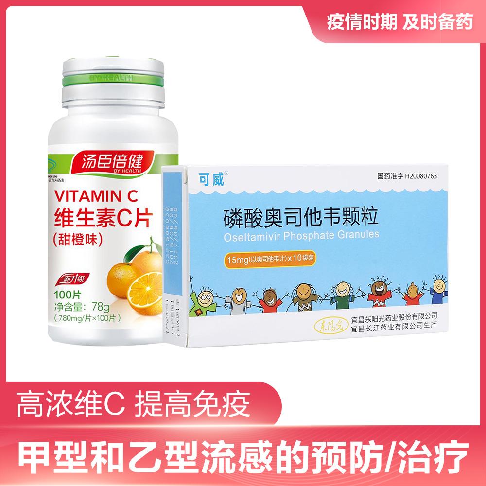 磷酸奥司他韦颗粒(可威)+汤臣倍健维生素C片(甜橙味)