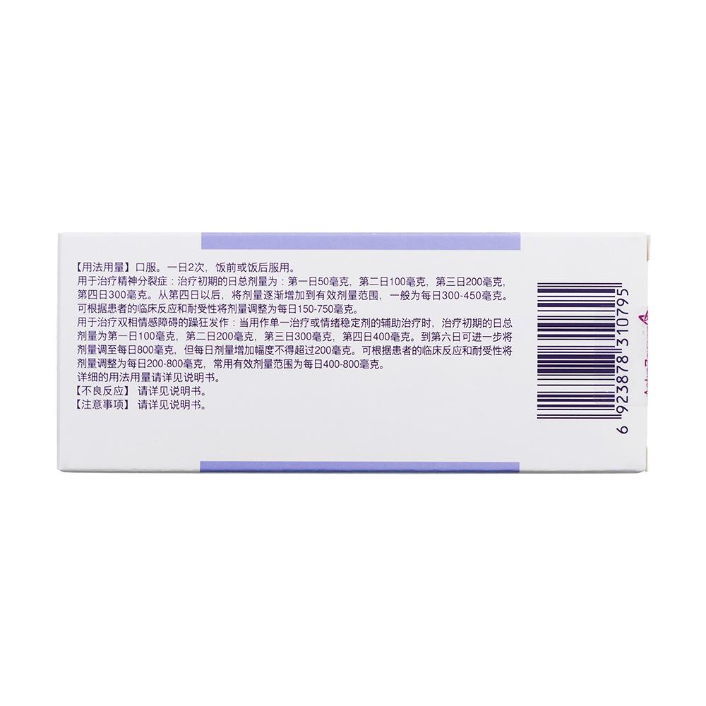 富马酸喹硫平片(思瑞康)