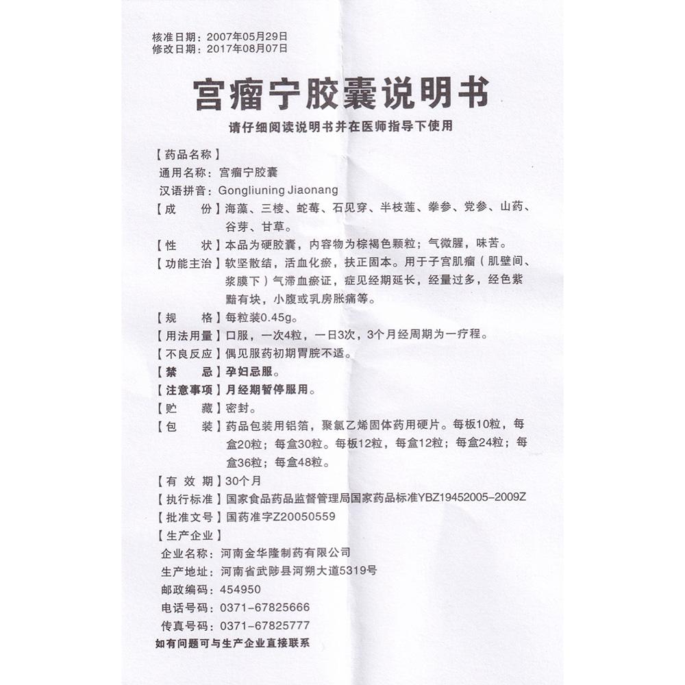 宫瘤宁胶囊(郑环)