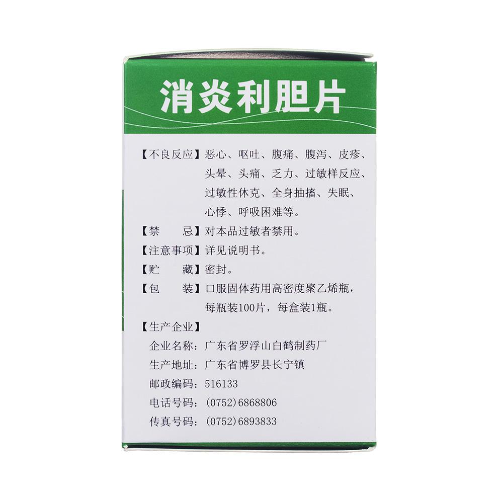 消炎利胆片(观鹤)