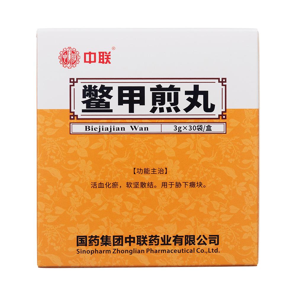 鳖甲煎丸(中联)